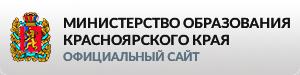 Министерство образования администрации Краснояского края
