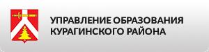 Управление образования администрации Курагинского района