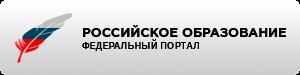 """Федеральный портал """"Российское образование"""